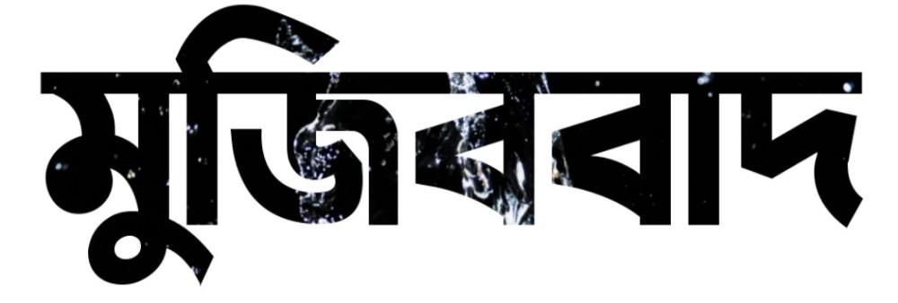 mujibbad